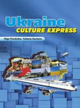Фото - Ukraine: Culture Express