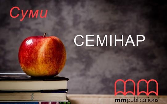 Суми_Розсилка_ММ