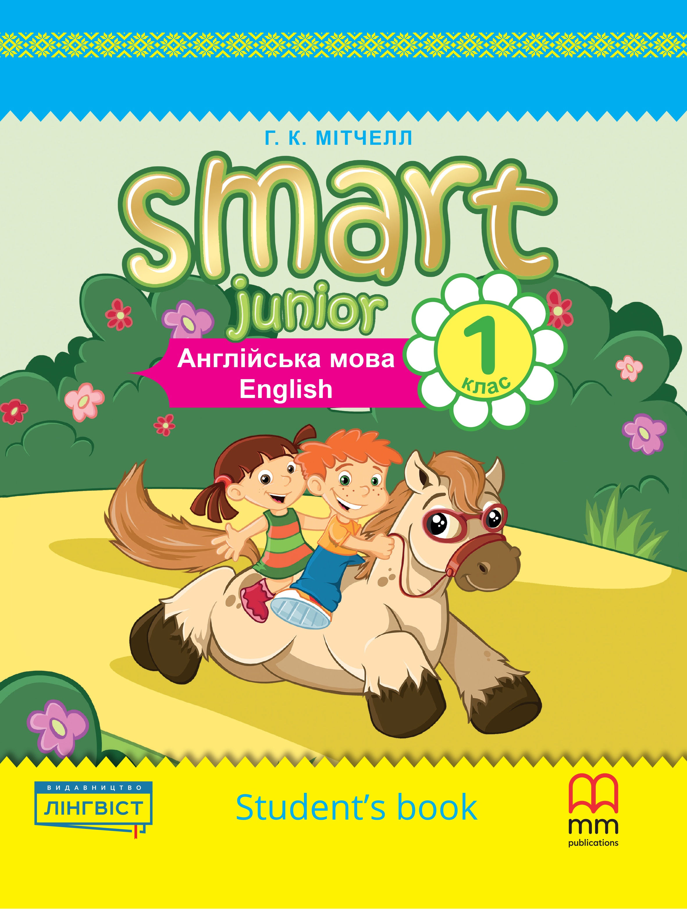 Фото - Smart Junior 1 for Ukraine