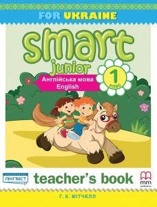 Smart Junior for Ukraine 1_Teacher's book