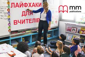Лайфхаки для вчителыв