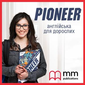 курс Pioneer