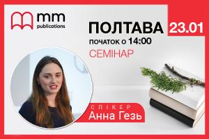 seminar Poltava