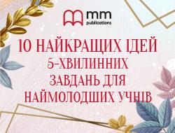 250х190_новина_лайфхаки_10_2