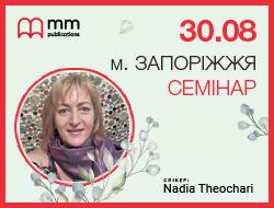 250х190_новина_Nadia Theochari_Запоріжжя