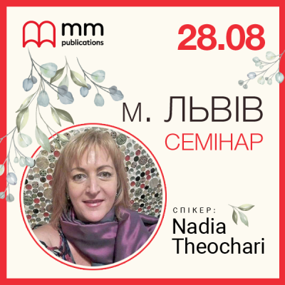 600х600_пост_ФБ_Nadia Theochari_Львів