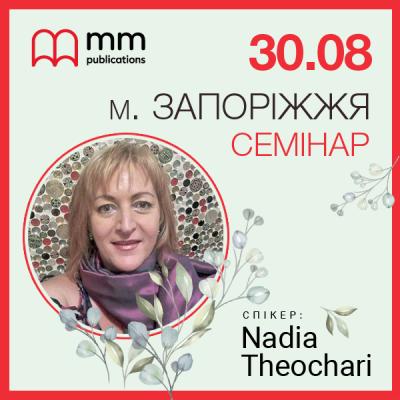 600х600_пост_ФБ_Nadia Theochari_Запоріжжя