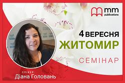 250_Діана Головань_4_09