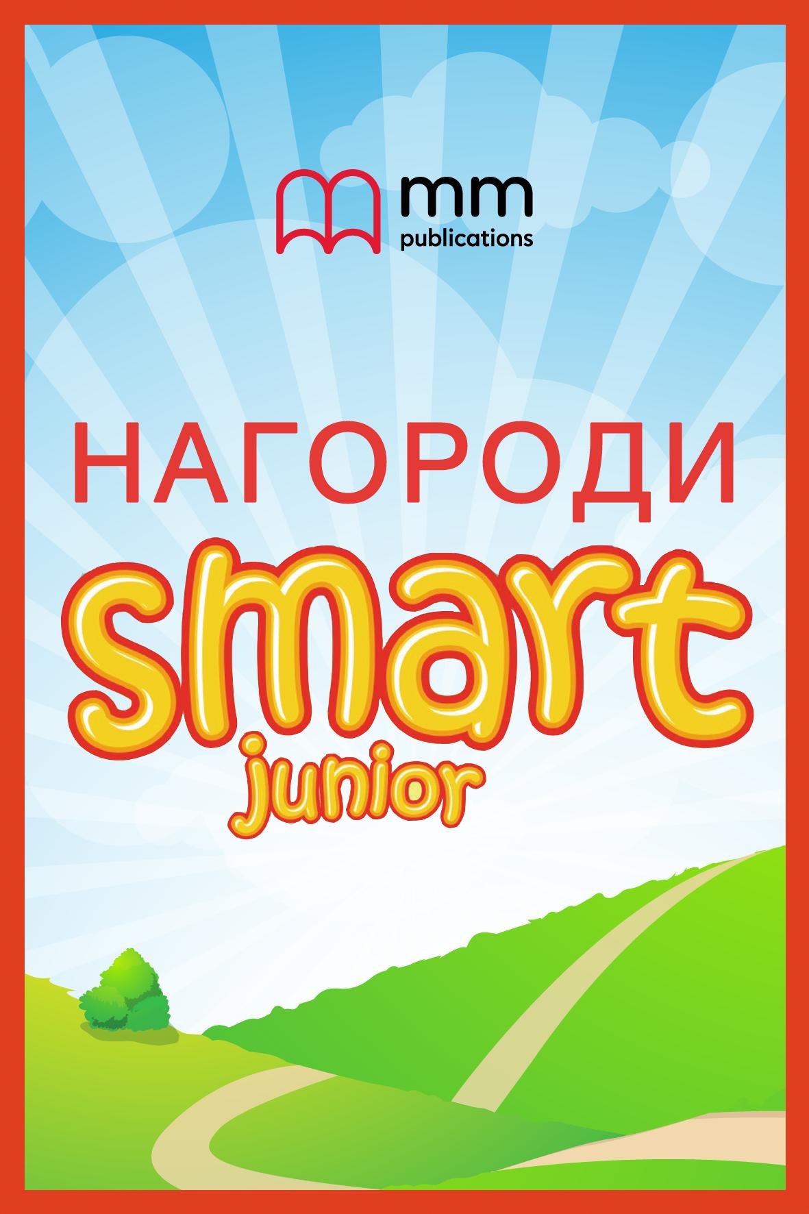 Фото - Нагороди Smart Junior