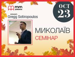 250х190_Gregg Sotiropoulos_Миколаїв