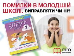 250х190_Smart Junior_Помилки в молодшій школі