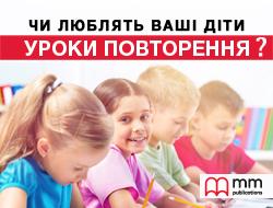 250х190_Чи люблять ваші діти уроки повторення_2 копия