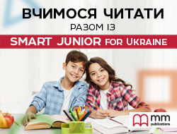 250х190_Вчимося читати разом зі Smart Junior for Ukraine