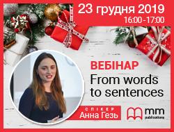 ММ_250х190_From words to sentences_2