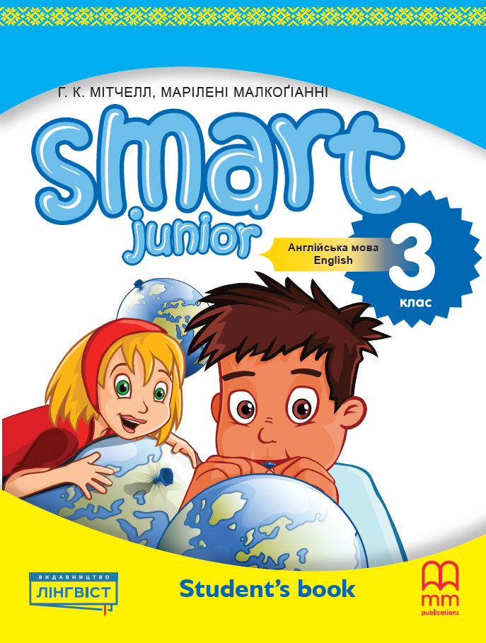 Фото - Smart Junior 3 for Ukraine
