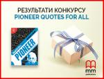 Результати конкурсу Pioneer_250х190